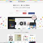 STORES.jpでTシャツをネット販売する