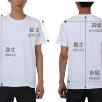 Tシャツのサイズ選びと測り方について