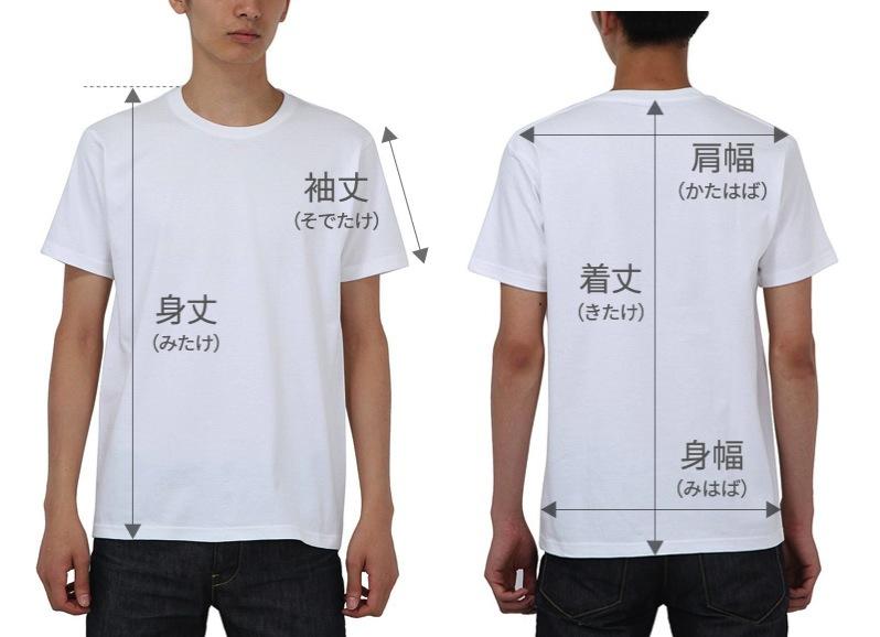 Tシャツのサイズの測り方
